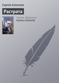Алексеев, Сергей  - Растрата