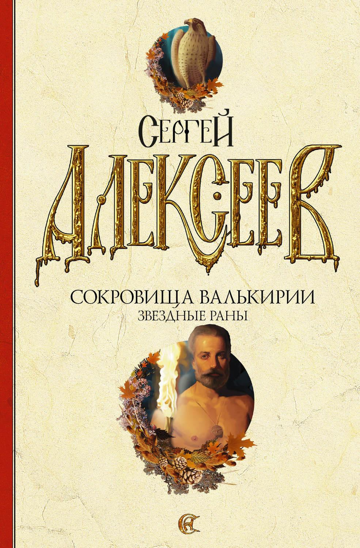 Сергей алексеев новые книги скачать