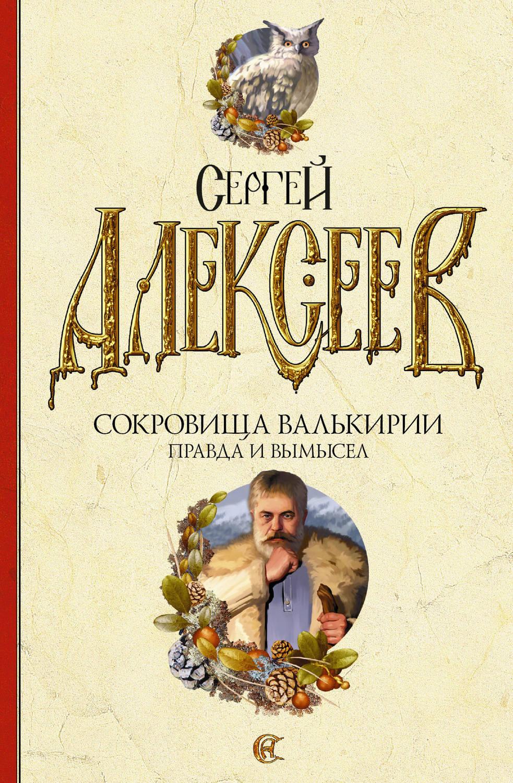 Книга валькирия сергей алексеев скачать бесплатно