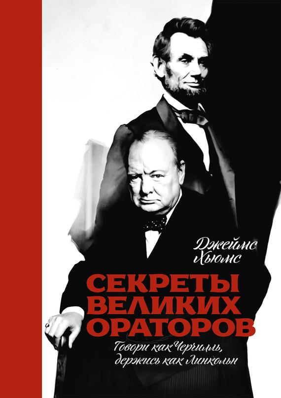 Обложка книги Секреты великих ораторов. Говори как Черчилль, держись как Линкольн, автор Хьюмс, Джеймс