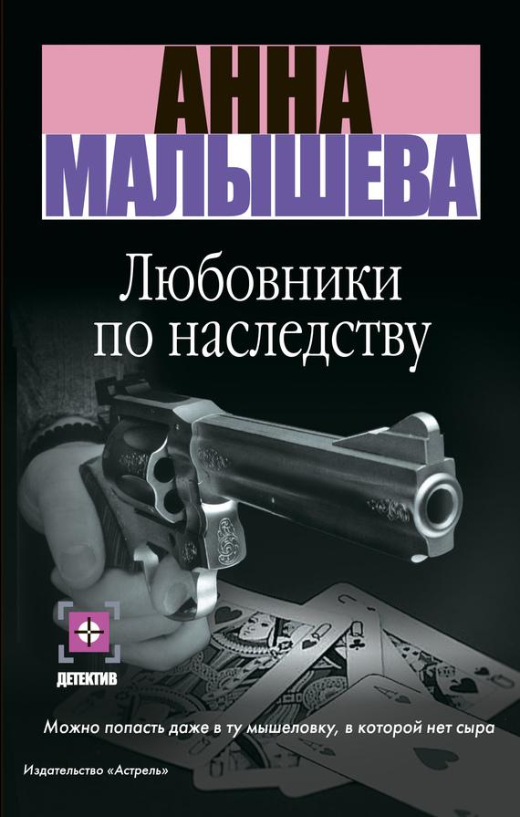 Анна Малышева бесплатно