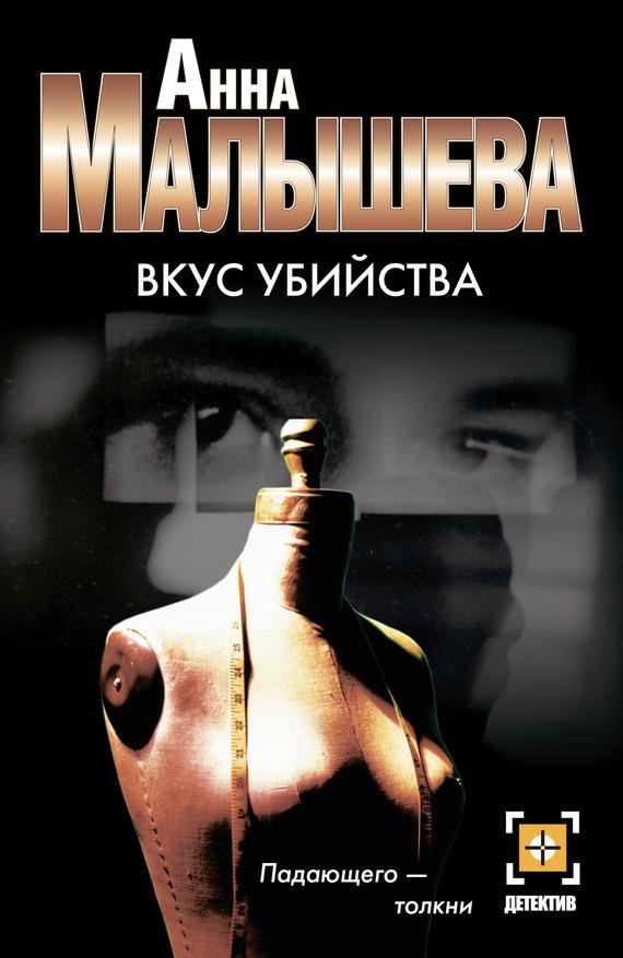 Анна Малышева - Вкус убийства