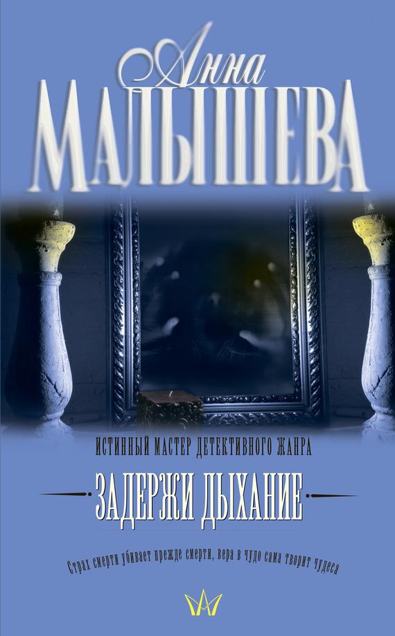 Анна Малышева Задержи дыхание (сборник) чезаре ломброзо гениальность и помешательство