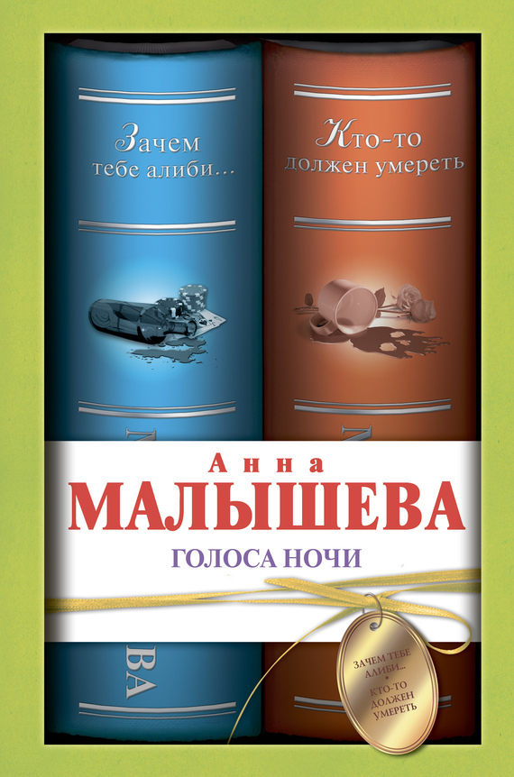 Скачать Анна Малышева бесплатно Голоса ночи сборник