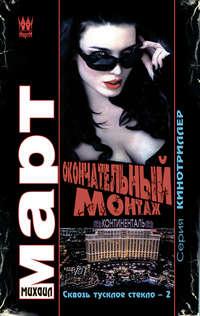 Март, Михаил  - Окончательный монтаж