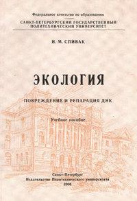 Спивак, И. М.  - Экология. Повреждение и репарация ДНК: учебное пособие