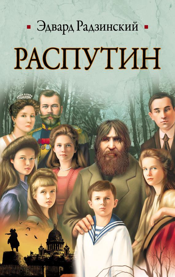 Распутин LitRes.ru 119.000
