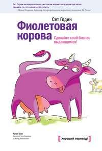 Годин, Сет  - Фиолетовая корова. Сделайте свой бизнес выдающимся!