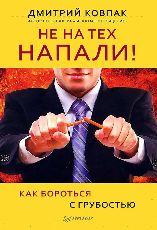 Дмитрий ковпак книги скачать