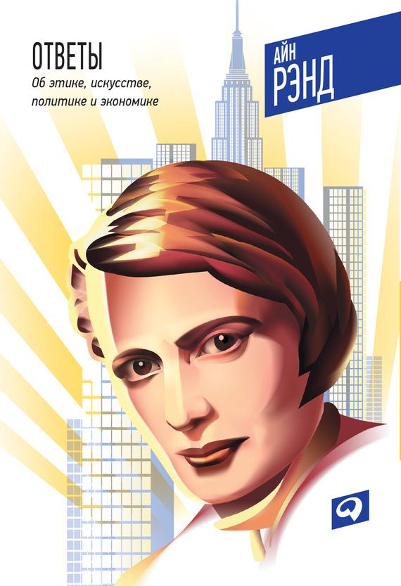 Обложка книги Ответы: Об этике, искусстве, политике и экономике, автор Рэнд, Айн