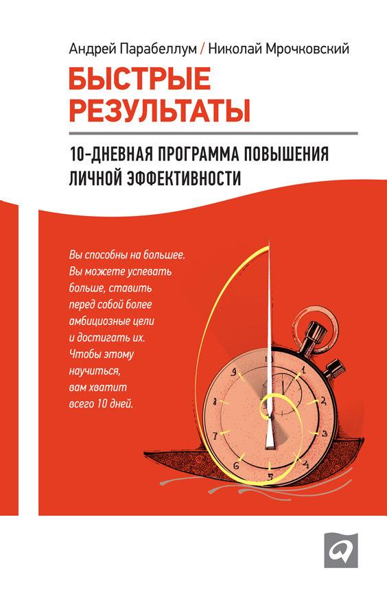 Скачать Быстрые результаты 10-дневная программа повышения личной эффективности бесплатно Николай Мрочковский