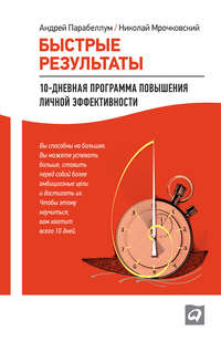 Мрочковский, Николай  - Быстрые результаты: 10-дневная программа повышения личной эффективности