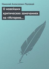 - О новейших критических замечаниях на «Историю государства Российского», сочиненную Карамзиным