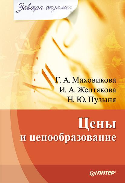 Галина Афанасьевна Маховикова Цены и ценообразование