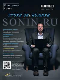 Сонин, Константин  - Sonin.ru: Уроки экономики