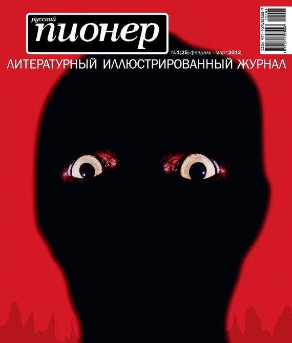 Отсутствует Русский пионер №1 (25), февраль-март 2012 автомагнитолу в сан петербурге пионер бизнес ц юнона