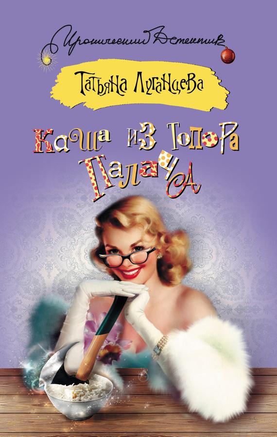 Обложка книги Каша из топора палача, автор Луганцева, Татьяна