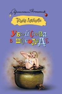 Луганцева, Татьяна  - Убийства в шоколаде