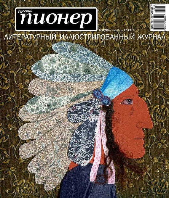Отсутствует Русский пионер №6 (30), сентябрь 2012 отсутствует русский пионер 3 27 май 2012