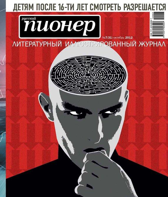 Отсутствует Русский пионер №7 (31), октябрь 2012 отсутствует русский пионер 3 27 май 2012