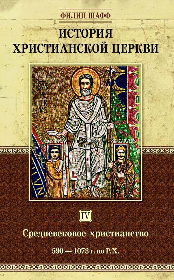 История христианской церкви. Том IV. Средневековое христианство. От Григория I до Григория VII. 590-1073 г. по Р. Х.