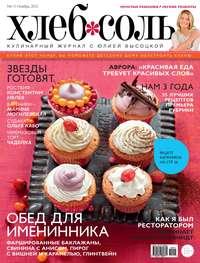 - ХлебСоль. Кулинарный журнал с Юлией Высоцкой. №11 (ноябрь), 2012