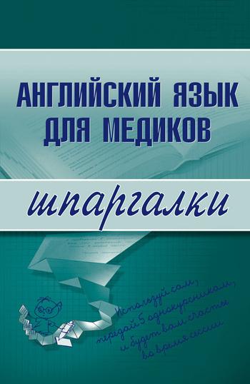 Обложка книги Английский язык для медиков, автор авторов, Коллектив