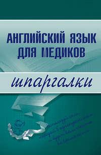 авторов, Коллектив  - Английский язык для медиков