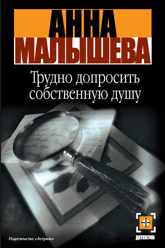 Скачать Анна Малышева бесплатно Трудно допросить собственную душу
