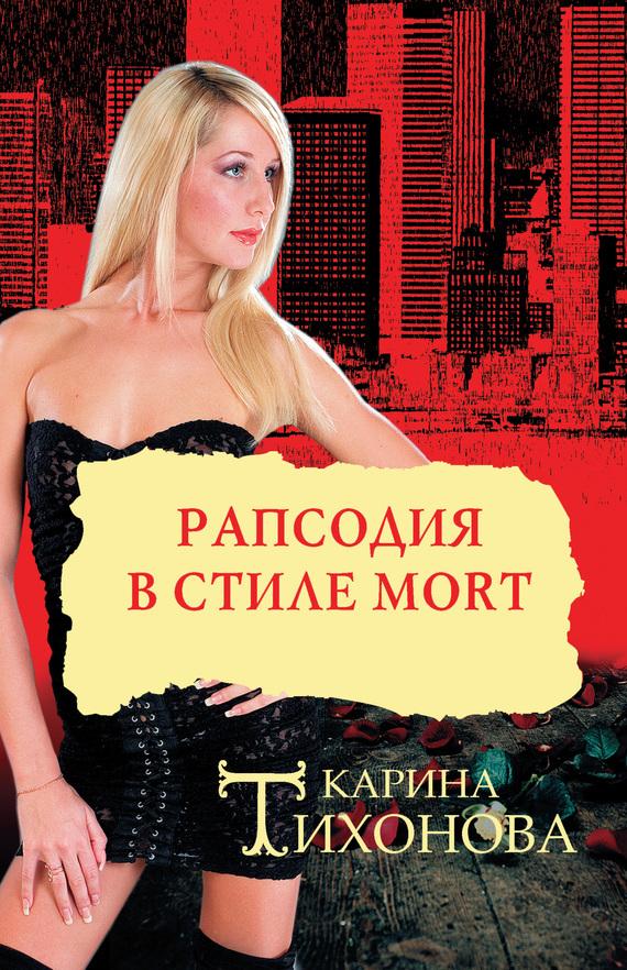 Карина Тихонова Рапсодия в стиле mort mort