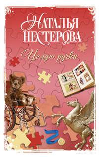 Нестерова, Наталья  - Целую ручки