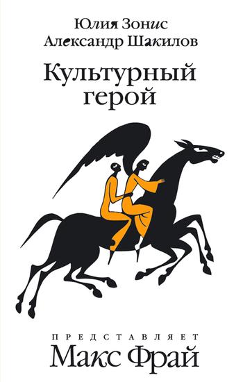 Александр Шакилов Культурный герой
