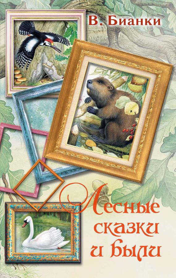 Лесные сказки и были (сборник) от ЛитРес