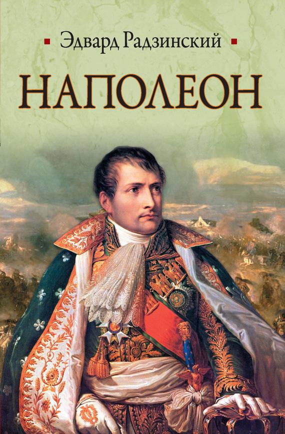 Эдвард Радзинский Наполеон радзинский э наполеон мемуары корсиканца