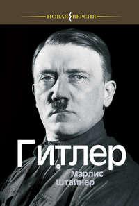 Штайнер, Марлис  - Гитлер