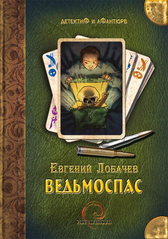 Ведьмоспас LitRes.ru 59.000