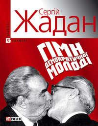 Жадан, Сергій  - Гімн демократичної молоді