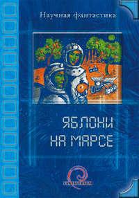 Бачило, Александр  - Яблони на Марсе (сборник)