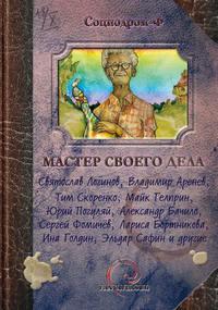 - Мастер своего дела (сборник)