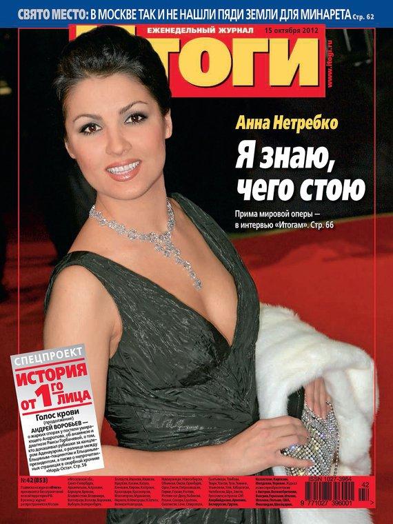 Отсутствует Журнал «Итоги» №42 (853) 2012 анонимка р е 2012 кх роман