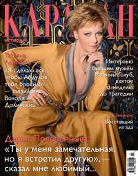 Отсутствует - Журнал «Караван историй» &#847011, ноябрь 2012
