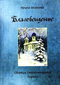 Маркова, Ирина  - Благовещенье