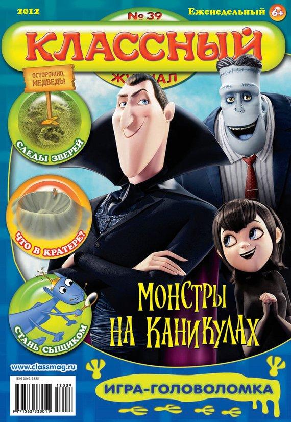 Открытые системы Классный журнал №39/2012 открытые системы классный журнал 27 2012