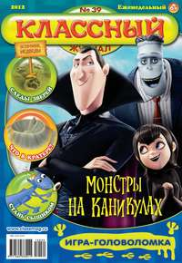 - Классный журнал №39/2012