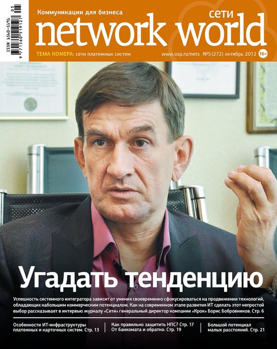 Сети / Network World №05/2012