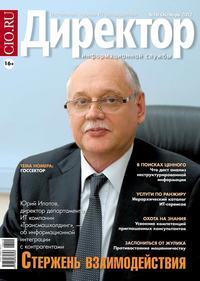 системы, Открытые  - Директор информационной службы &#847010/2012