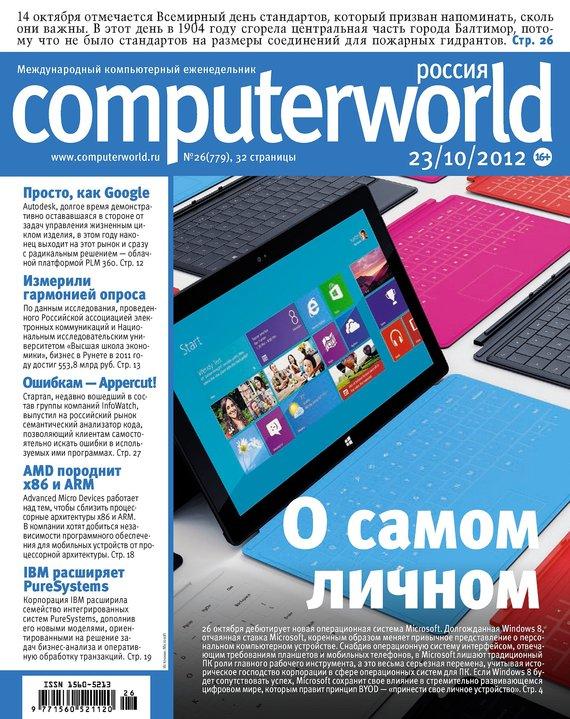 Открытые системы Журнал Computerworld Россия №26/2012 открытые системы журнал computerworld россия 10 2011