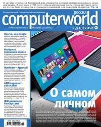 системы, Открытые  - Журнал Computerworld Россия №26/2012