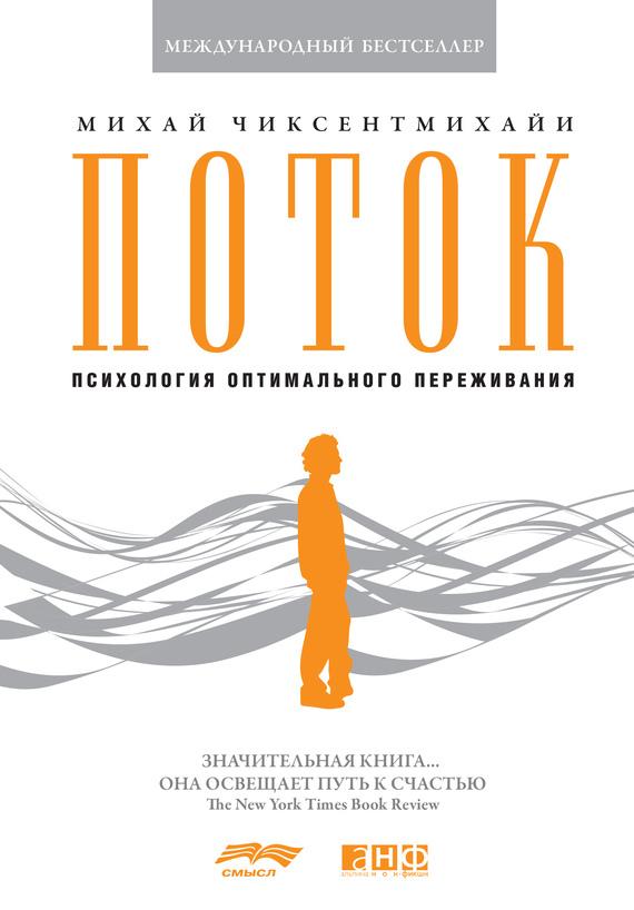 Михай Чиксентмихайи Поток: Психология оптимального переживания