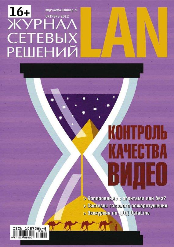 Открытые системы Журнал сетевых решений / LAN №10/2012